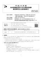 (薬剤師・特別公募) 受験案内(1054KB)(PDF文書)