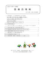 医薬品情報2015年 1月号