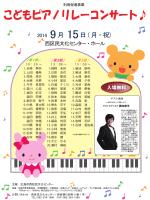 こどもピアノリレーコンサート - 公益財団法人広島市文化財団