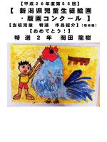 【 新潟県児童生徒絵画 ・版画コンクール 】