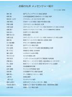メッセンジャーのご紹介 - 東京プレヤーセンター