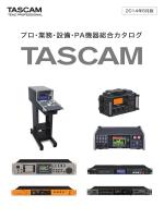 プロ・業務・設備・PA機器総合カタログ - 14.5 MB