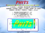 PHITS紹介資料 - 日本原子力研究開発機構