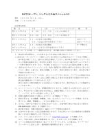 BSTCオープン シングルス大会スペシャル30