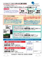 TOEICテスト最強攻略PART5&6 TOEICテスト最強攻略PART7;pdf