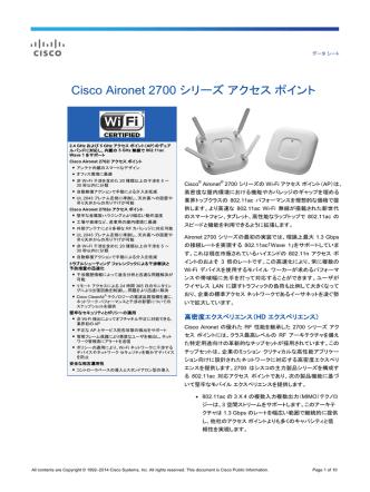 Cisco Aironet 2700 シリーズ アクセス ポイント データ シート