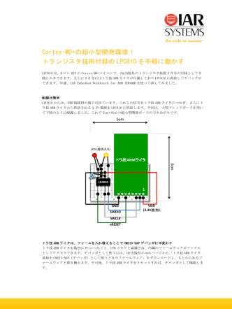 Cortex-M0+の超小型開発環境! トランジスタ技術付録の LPC810 を