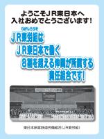 JR東労組は JR東日本で働く 8割を超える仲間が所属する 責任組合