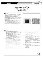 チラーコントローラ PARAMATRIX 4 製品仕様書(PDF/1183KB)