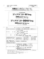 ディナゲスト錠・OD錠 IF 第6版