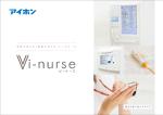 Vi-nurse (ビーナース) PDF 13.4MB