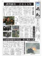 中部方面隊広報誌_飛鳥(第65号)発行