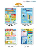 作品集分割ファイルその2(PDF:2095KB)
