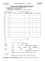 PDF形式 - 東急百貨店