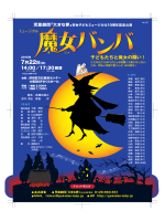 表 - 劇団BDP・児童劇団「大きな夢」;pdf