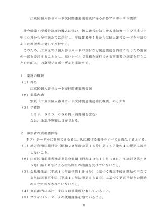 1 江東区個人番号カード交付関連業務委託に係る公募プロポーザル要領