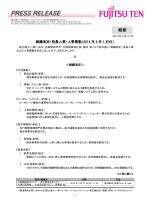 富士通テン(役員人事・人事異動・組織変更)