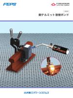 「銅テルミット溶接ボンド」(全文PDF 5464KB)