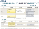 泌尿器科腫瘍グループ - 日本臨床腫瘍研究グループ
