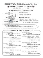 コチラ! - 東京農工大学ピアノ部