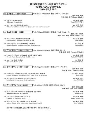 3月29日(土)公開レッスンプログラム
