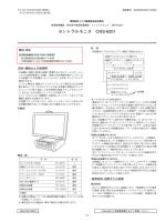セントラルモニタ CNS-6201