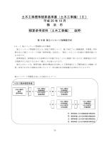 土木工事標準積算基準書積算参考資料(平成26年10月)