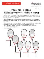 ~アグレッシブプレーヤーに応える~ Tecnifibre テニスラケット「T-FIGHT