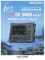 ポータブル 2/4チャンネル FFTアナライザ CF-9000シリーズ