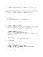 入札説明書 [PDFファイル/429KB]
