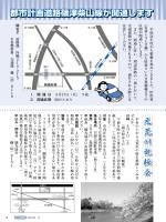 都市計画道路篠津柴山線が開通します