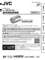 GZ-E700 [JP] - JVC Kenwood