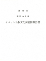第4回チベット仏教文化調査団報告書