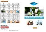 カタログPDF - 株式会社ARCA(アルカ)