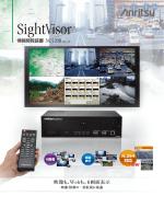 SightVisor - アンリツネットワークス株式会社