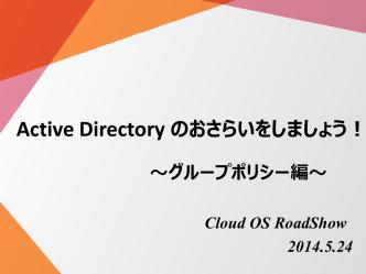 Active Directory のおさらいをしましょう! - Download Center
