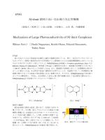 Ni-dmit 錯体の高い光伝導の光応答機構 Mechanism of