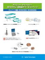 カラム消耗品サマーキャンペーン - アジレント・テクノロジー株式会社