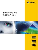 製品総合カタログ 2014