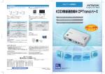 KDDI無線通信端末CPTransシリーズ