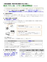 業務用空調機器・業務用冷蔵冷凍機器をお持ちの皆様へ (PDF
