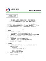 大阪労働局 - 厚生労働省