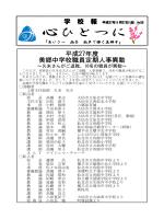 学 校 報 学 校 報 平成27年度 美郷中学校職員定期人事異動;pdf