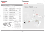DENSO ROBOT Total Support Guide