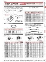 ハイフレックススルー樹脂コート 小巻商品 JIS C8309 JF EGカムコネクタ