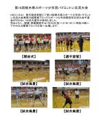 第18回栃木県スポーツ少年団バドミントン交流大会 【開会式】 【選手宣誓