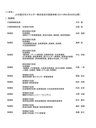 1.取締役 JX日鉱日石エネルギー株式会社の役員体制(2014年6月26