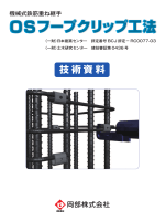 OSフープクリップ工法技術資料