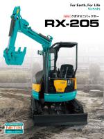 RX-205 - クボタ建設機械事業部