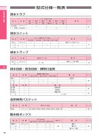 P086-090_排水トラフ